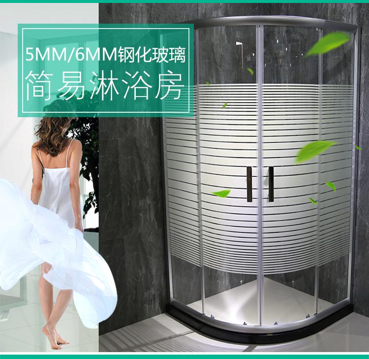 简易淋浴房弧扇形钢化玻璃门砂银条纹洗澡间卫生间隔断屏风浴室房