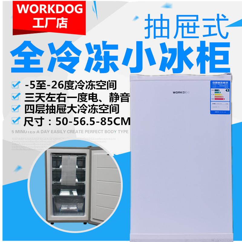 侧开门立式全冷冻小冰柜抽屉式家用冷冻柜冻母乳海鲜 WORKDOG128L