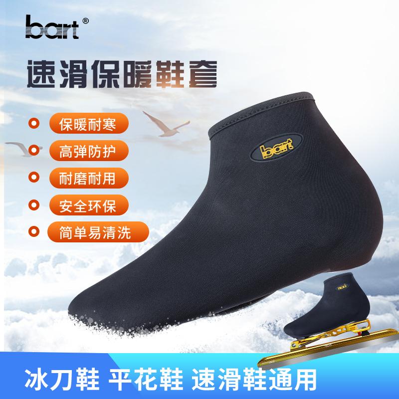 bart速滑冰刀保暖鞋套 速滑鞋面套防寒鞋套大道速滑冰刀鞋面套