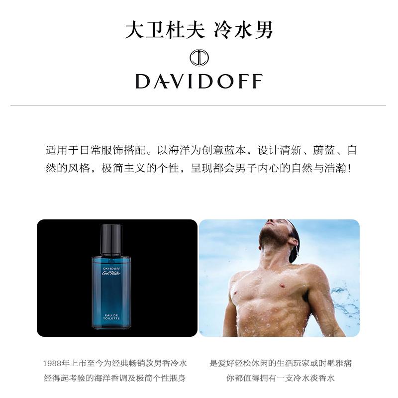Davidoff大卫杜夫Cool Water神秘水冷水男士香水4075ml海洋包邮优惠券