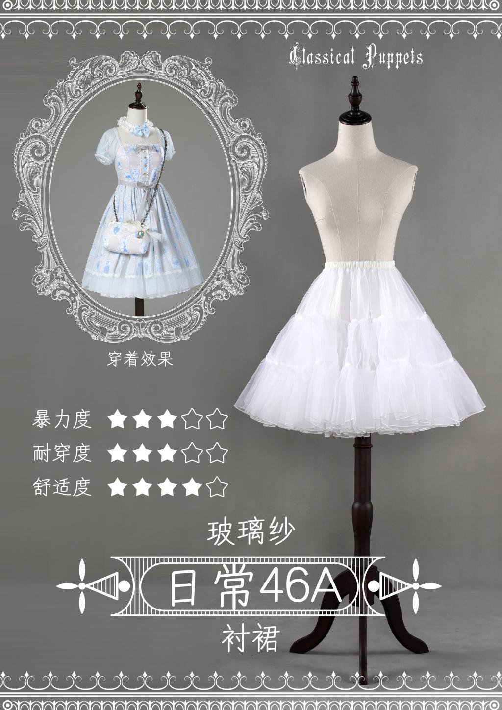 日常46A玻璃纱衬裙   古典玩偶 Lolita裙撑 现货