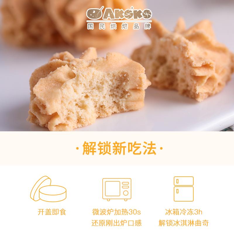 零食小饼干休闲食品早餐零食网红 2 160g 曲奇饼干 AKOKO 预售 99
