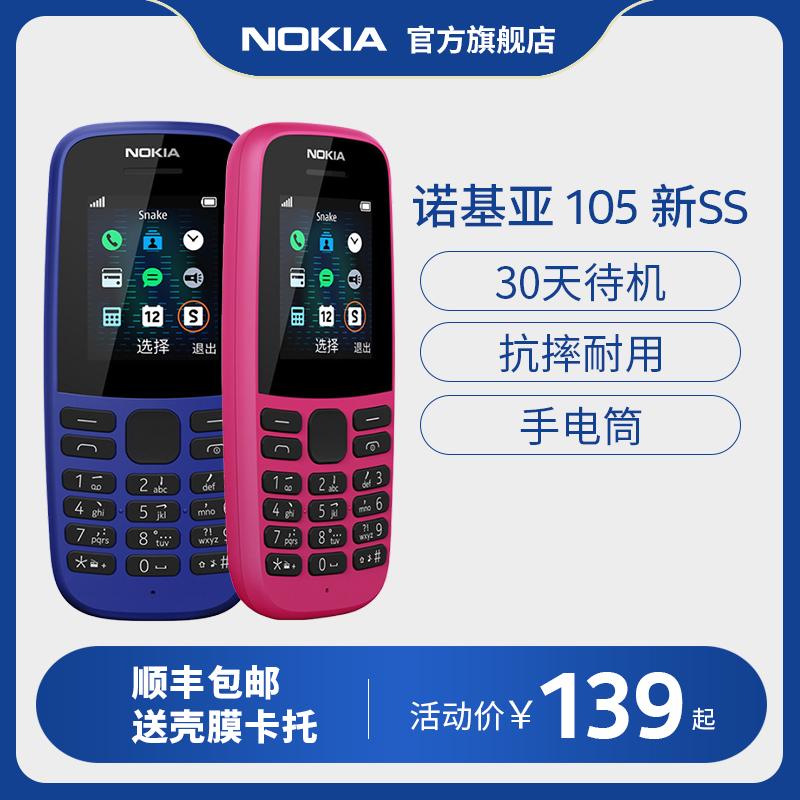 迷你功能手机经典备用官方旗舰店正品 直板按键 SS 新 105 诺基亚 Nokia 元 10 直降