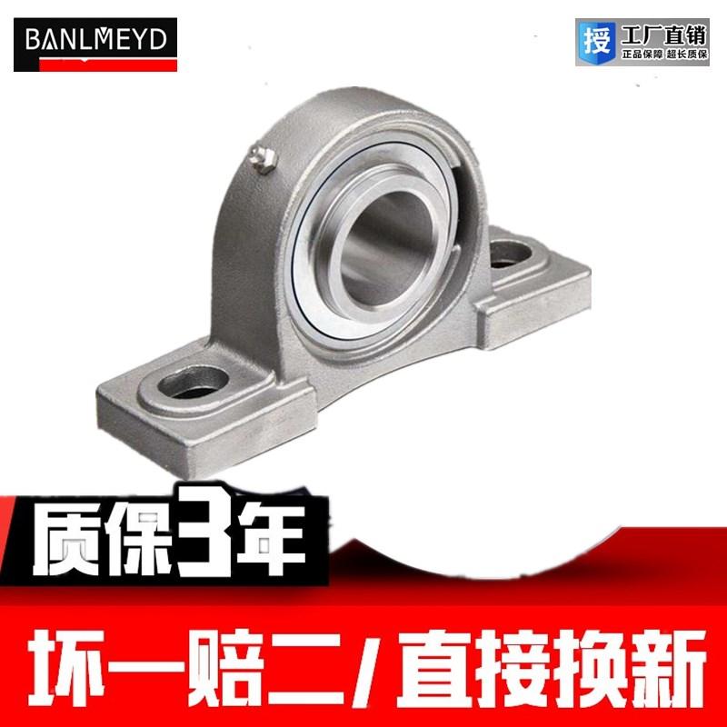 BMD进口不锈钢带座外球面轴承SUCP201 202 203 204 205 206 207P5
