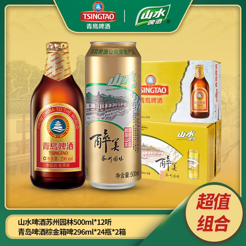青岛啤酒金质小瓶棕金296ml*24瓶*2箱山水黄啤酒500ml*12听罐组合