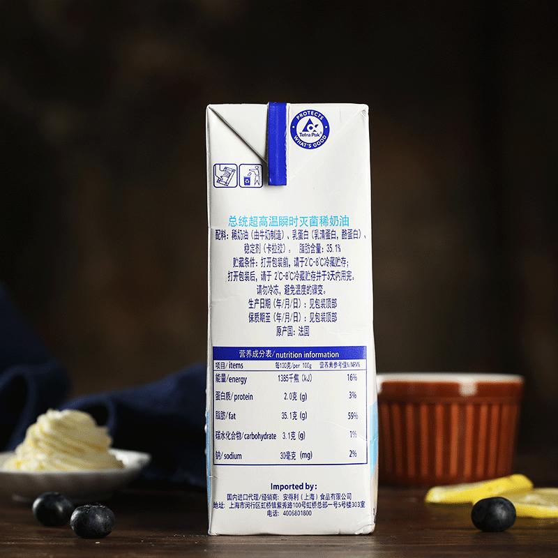 烘焙原料 法国进口动物性总统淡奶油 易打发蛋糕裱花鲜奶油原装1L