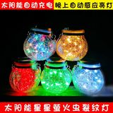 Light-controlled solar glass crack lights outdoor waterproof hanging lights stars fireflies Christmas romantic decoration sense super bright