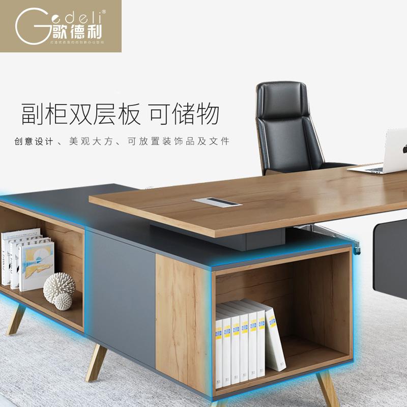 歌德利老板桌椅原实木桌脚单人办公桌经理桌简约现代总裁桌主管桌