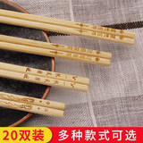 Bamboo chopsticks household 20 pairs of bamboo and wood quick family set 10 pairs of mildew-proof bamboo natural unpainted and wax-free chopsticks