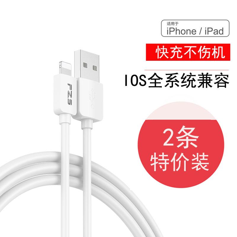 iPhone6數據線6s蘋果5加長5s手機7Plus充電線器8x單頭iphonex快充短平板電腦ipad沖電線