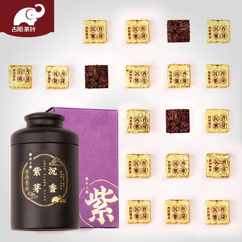 装 500g 古陌茶叶云南普洱茶熟茶小金砖古树沉香紫芽沱茶小方砖礼盒