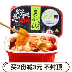 莫小仙 350g重庆麻辣自热火锅 网红自煮方便速食即食懒人小火锅