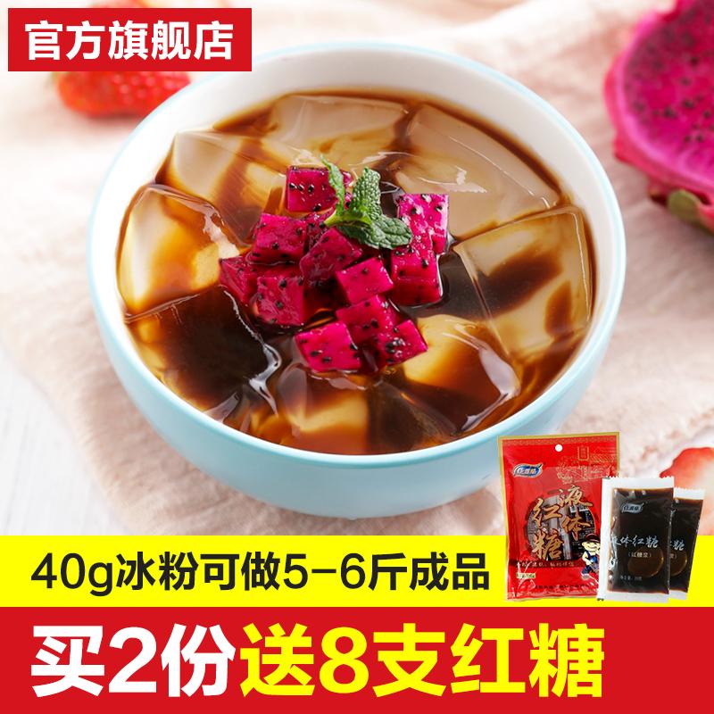 康雅酷冰粉粉40gX10袋四川特产红糖糍粑原料白凉粉冰冰粉配料商用