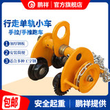 Pengxiang 1 ton hand-push sports car I-steel pulley 2 ton monorail overhead crane hoist special hand-drawn sports car