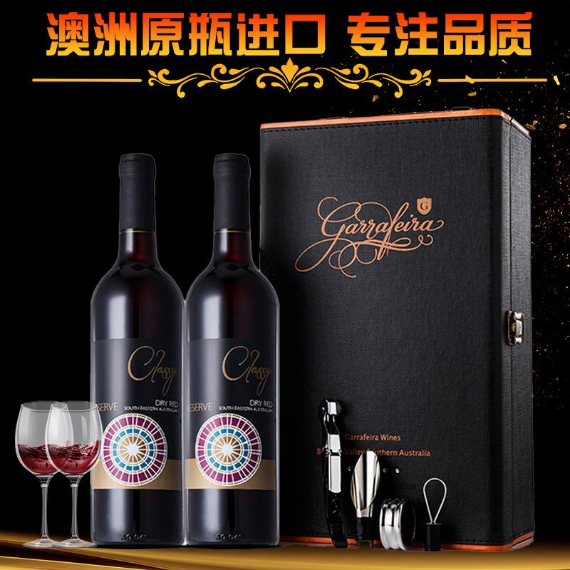 澳洲红五星级酒庄出品 Garrafeira 加尔飞儿 卡司系列 西拉赤霞珠干红葡萄酒 750ml*2瓶 天猫优惠券折后¥58包邮(¥108-50)送海马刀