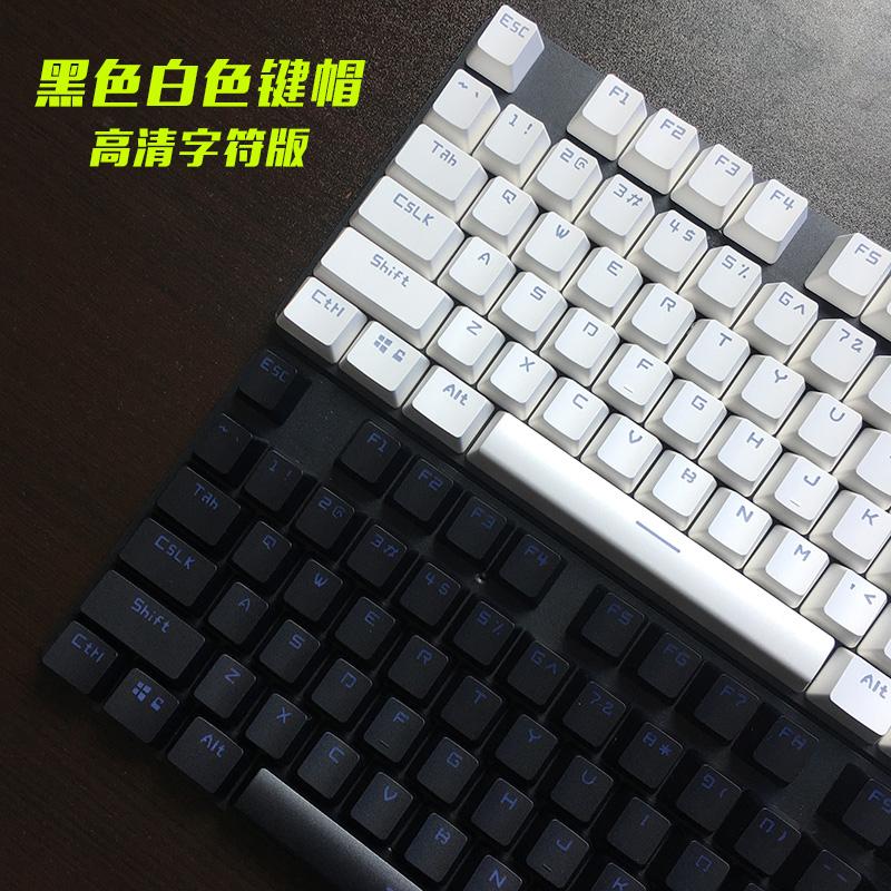 機械鍵盤鍵帽白色黑色ABS字透光鍵帽雙色注塑配鍵帽機械十字104鍵