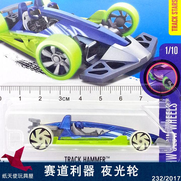 风火轮小跑车 轨道专用款 轨道之星合集 合金赛车模儿童玩具车