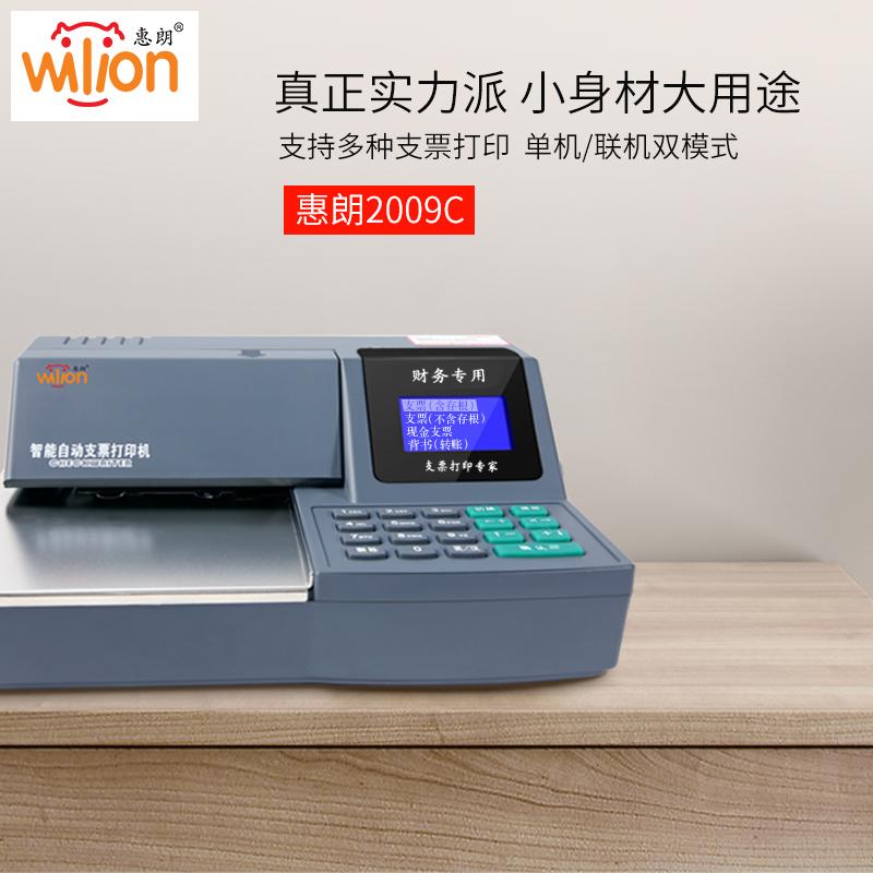 惠朗2009C正品银行专用票据打字机支票打印机支票机自动小型通用