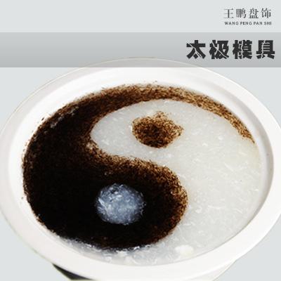 不锈钢创意神游太极图菜品塑型造型大号意境菜分子美食 模具 工具