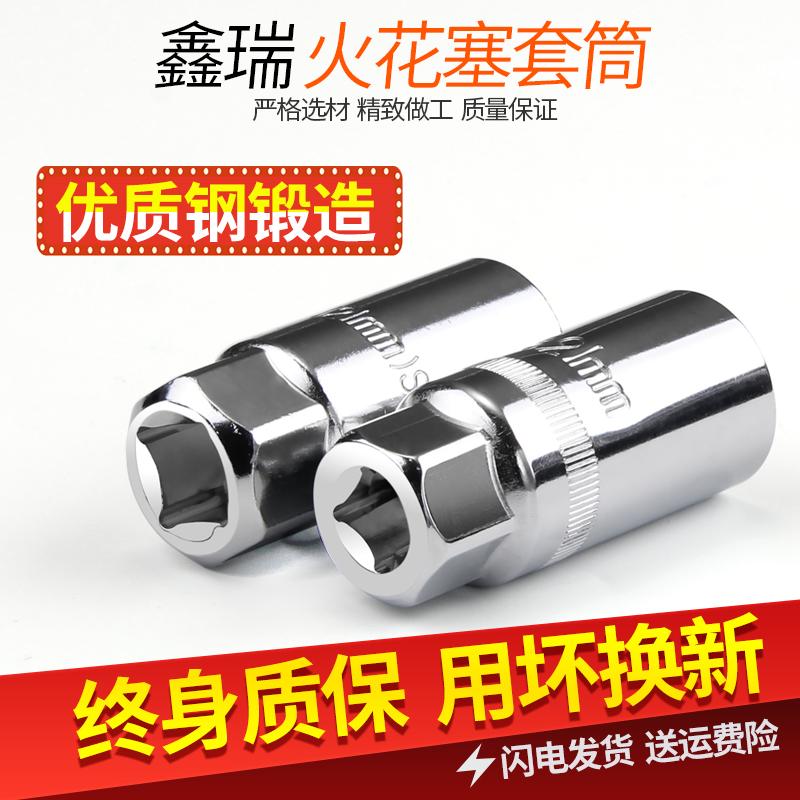 鑫瑞 火花塞套筒16/21mm 1/2大飞扳手12.5接口火花塞汽车维修工具