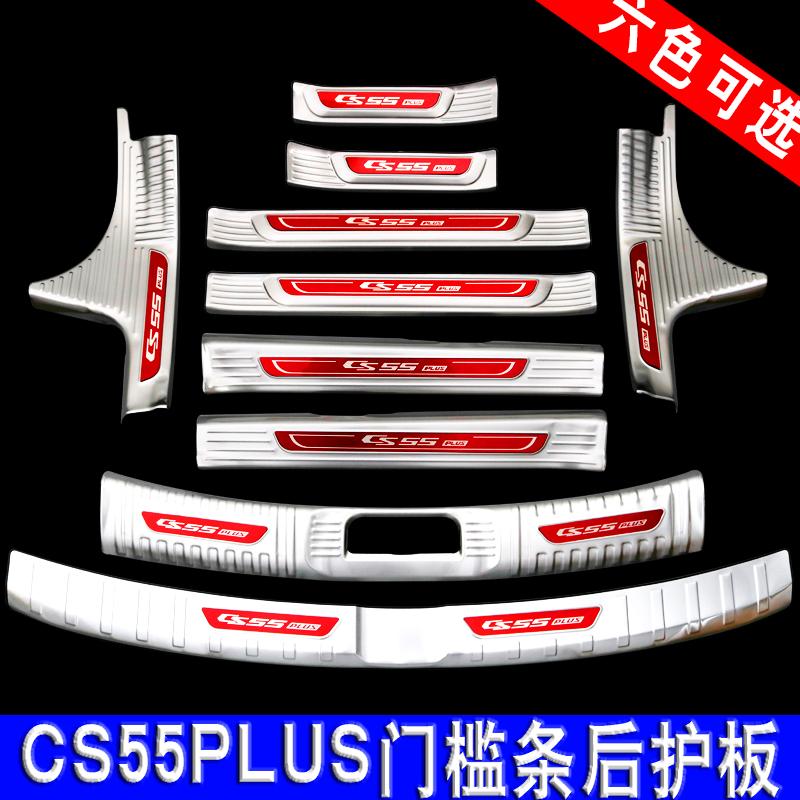 门槛条后备箱护板后杠亮条改装装饰迎宾踏板防护 CS55PLUS 款长安 20