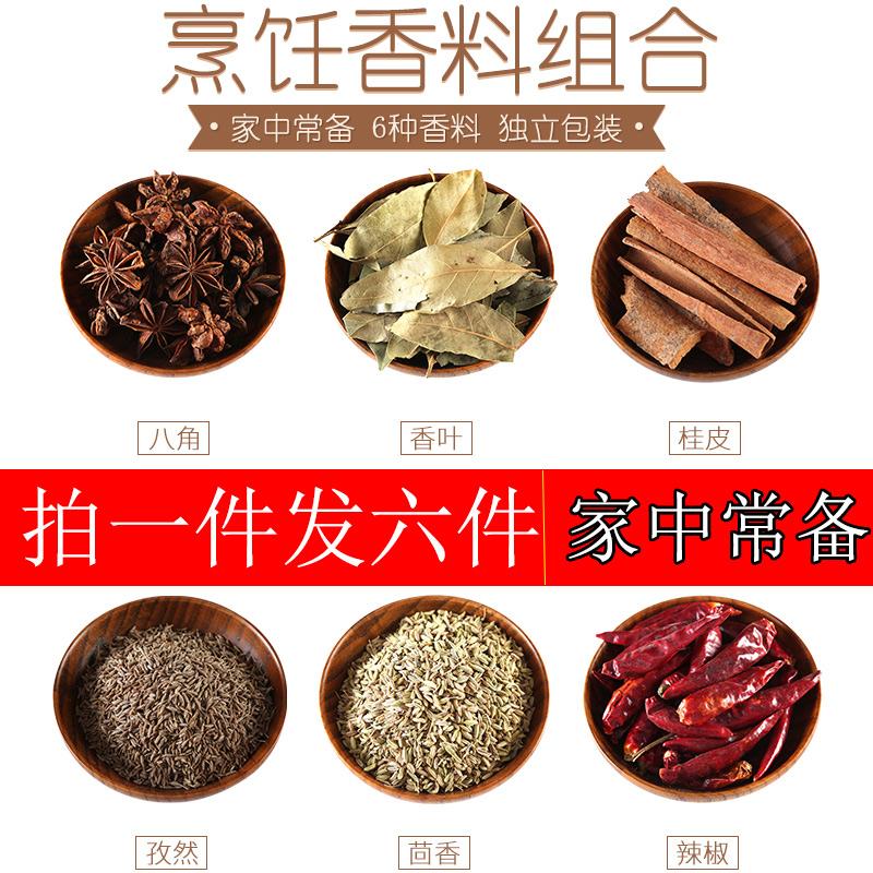 大料香料调料 组合八角大料孜然桂皮茴香干辣椒香叶调料大全商用