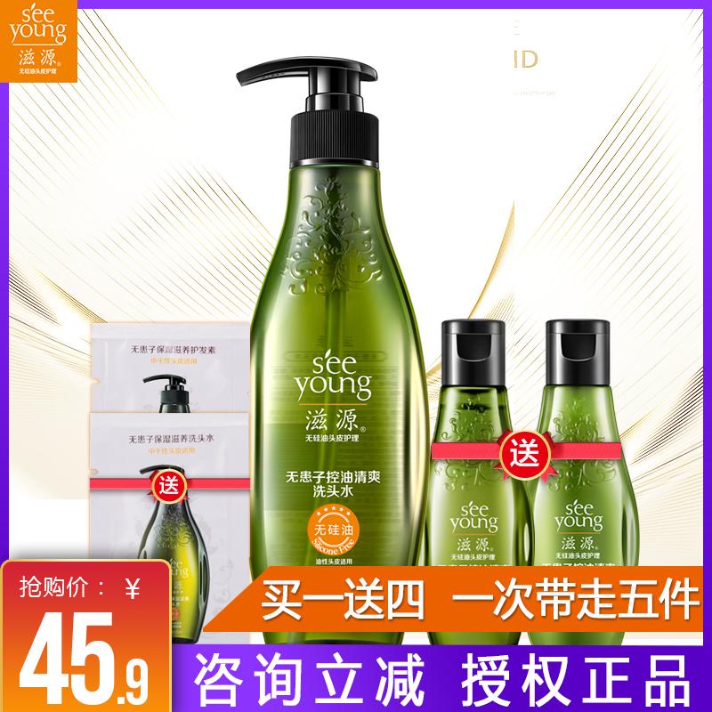 滋源无硅油无患子控油清爽保湿柔顺洗发水护发素套组