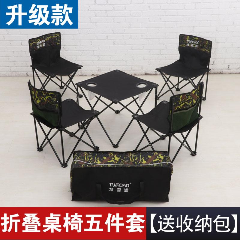探途部落户外折叠桌椅便携式自驾游野餐露营超轻便捷套装铝合金桌