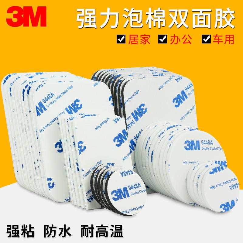 3M双面胶强力泡沫海绵加厚高粘度固定墙面不留痕正品汽车用胶贴片
