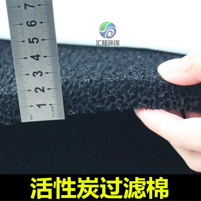 活性炭过滤棉 空气净化吸附 海绵蜂窝状碳网 过滤加厚黑色纤维