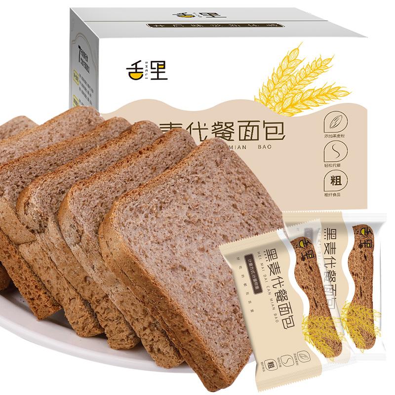 舌里黑麦全麦面包 整箱粗粮早餐零食品低0无糖精代餐脂肪热量吐司