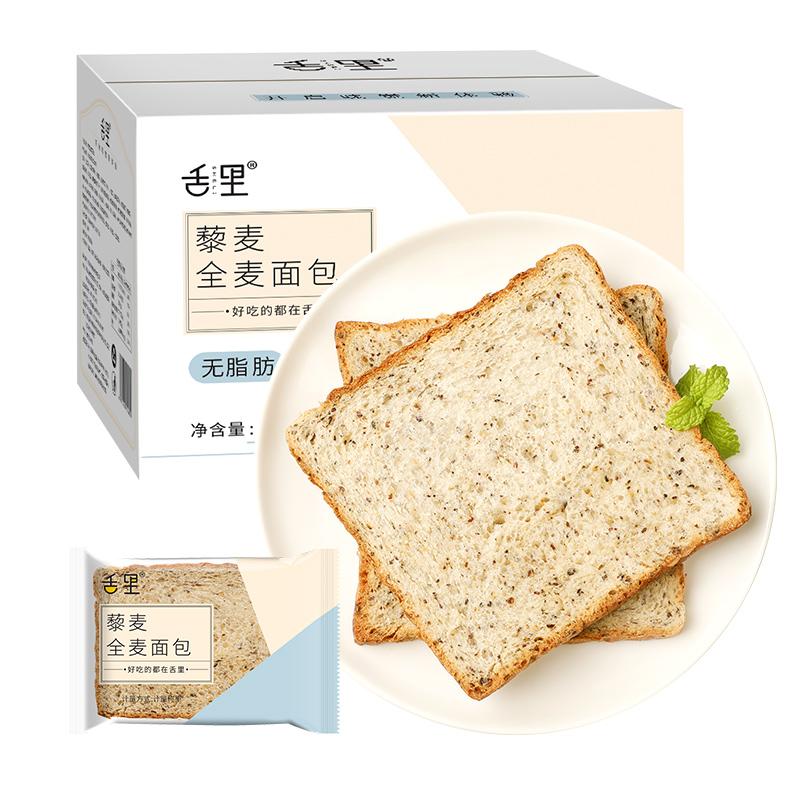 舌里藜麦全麦面包整箱粗粮无糖精低0脂肪热量早餐代餐健康零食品 No.4