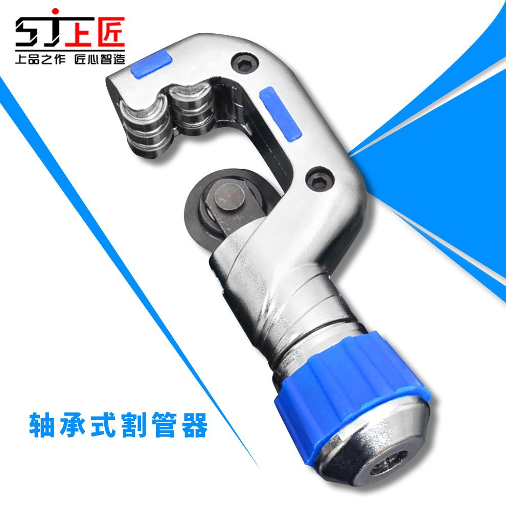 上匠管子割刀切管器铜管割管刀割管器铝管子剪刀不锈钢管可用割刀