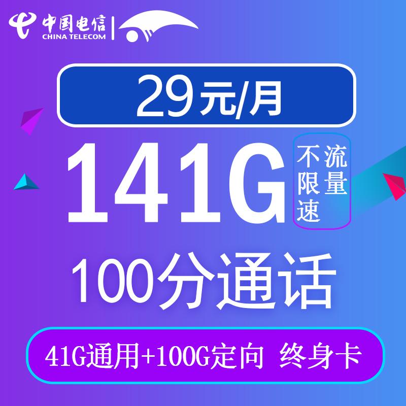 电信手机卡100G流量任性用不限速卡电话卡4G上网卡通话卡吃鸡王者【图3】