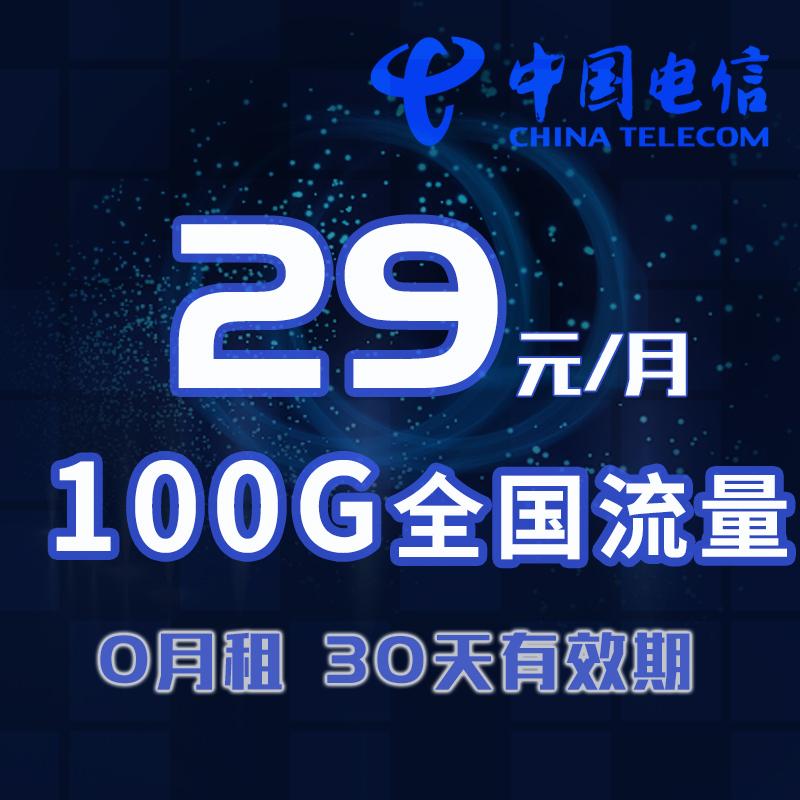 电信手机卡100G流量任性用不限速卡电话卡4G上网卡通话卡吃鸡王者【图5】