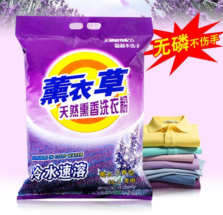 洗衣粉包邮家庭装10斤实惠大包装机洗家用薰衣草9.6香味持久皂粉