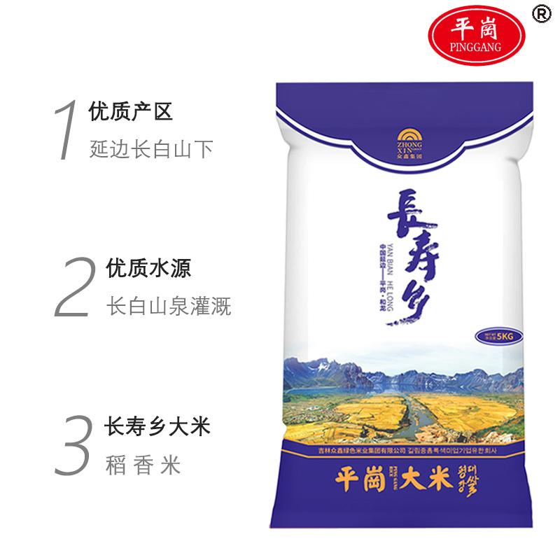平岗正宗东北大米5kg长寿乡粒粒香寿司珍珠米农家新米10斤装包邮主图