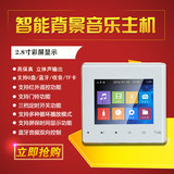 Bluetooth Smart Hotel Family background music suits the host player 86 amp switch panel controller