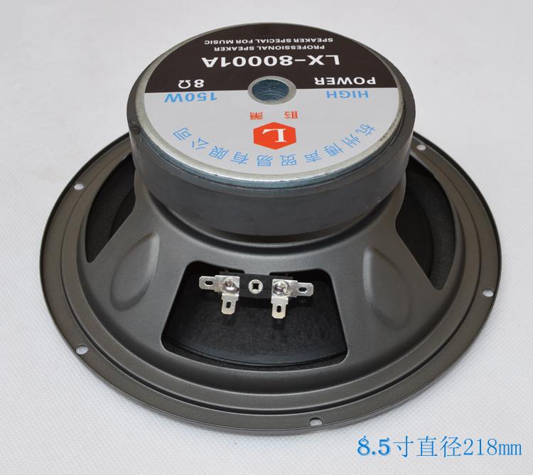 8寸喇叭 8.5寸低音喇叭 專業音響揚聲器 218直徑 音質效果很好