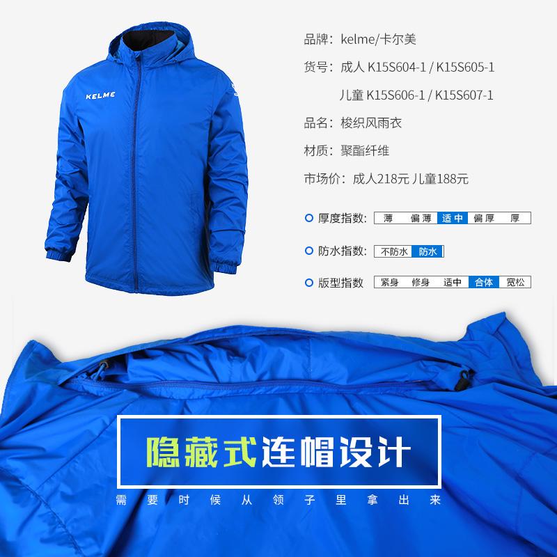 卡爾美外套男風雨衣兒童跑步防風衣zu球組隊服訓練運動風衣 KELME