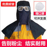 Shawl cap dust cap dust cover hood dust industrial labor protection protective mask handling work hood men and women