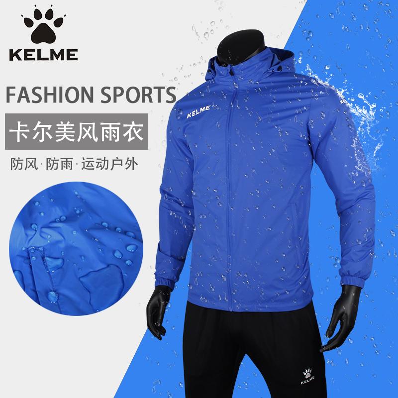 卡尔美外套秋户外跑步防雨衣zu球训练服套装 儿童运动风雨衣  kelme