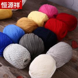 恒源祥纯羊毛中粗线织围巾编织宝宝毛线手工毛衣线粗线柔软毛线团