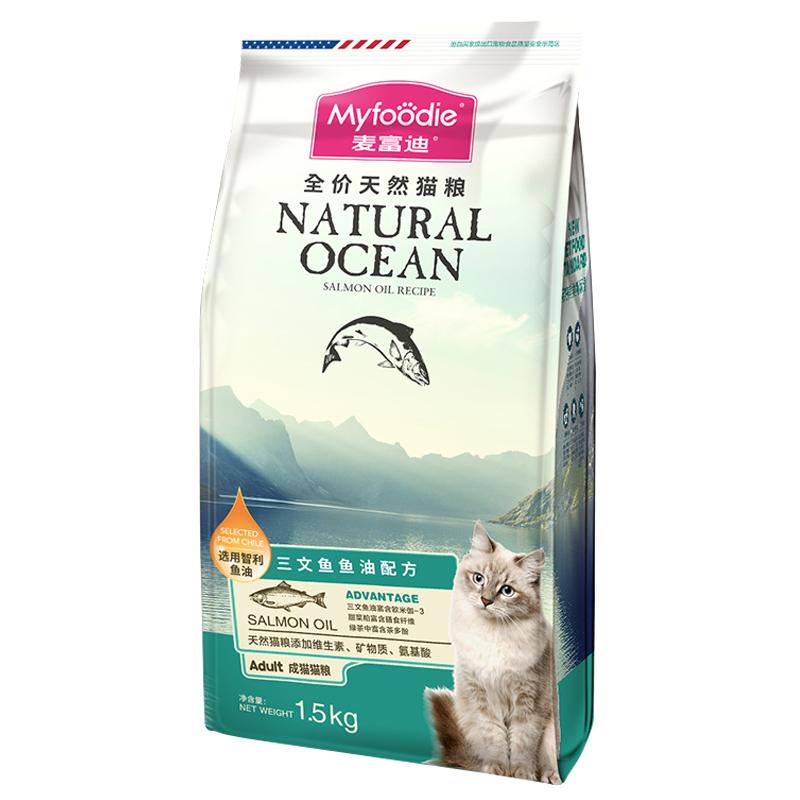 麦富迪猫粮天然猫粮三文鱼成猫粮1.5kg2包室内挑嘴猫咪鱼油美毛油优惠券