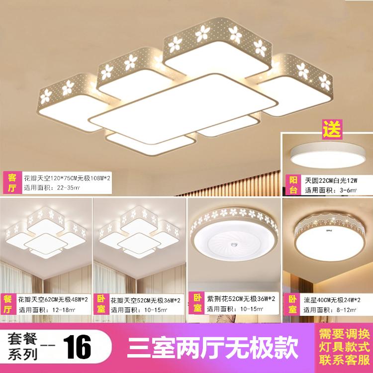 吸顶灯客厅灯全屋灯具现代简约套餐套装组合三室两厅 led 欧普照明