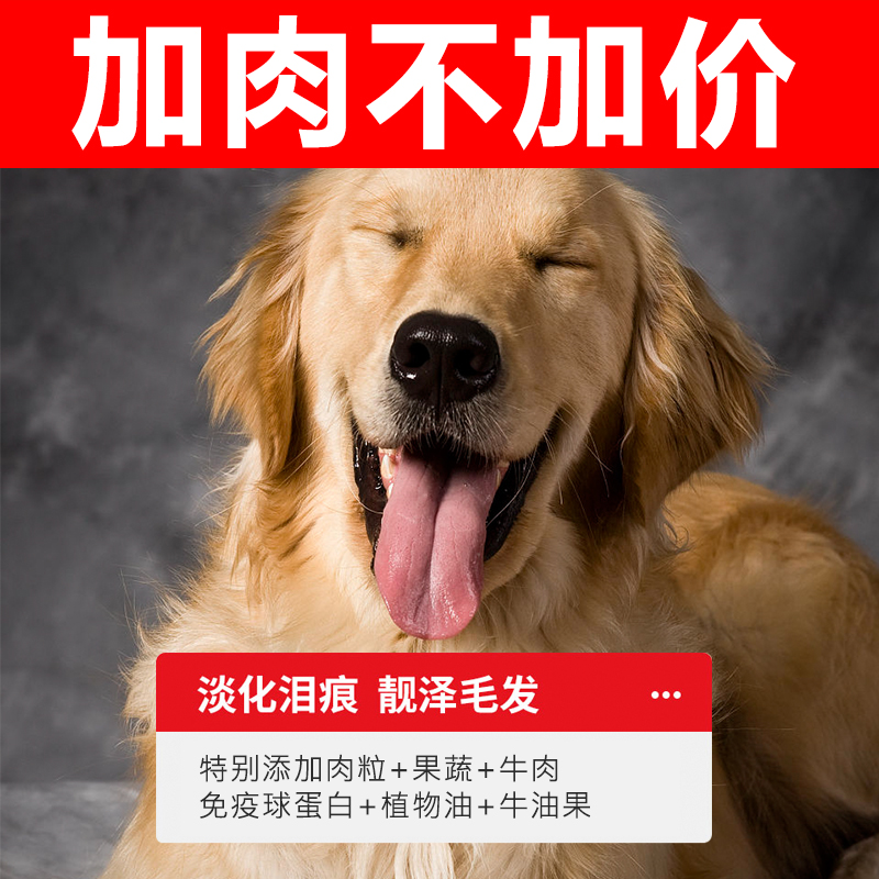 狗粮通用型20斤装金毛泰迪拉布拉多哈士奇大中型40幼犬成犬粮10KG优惠券