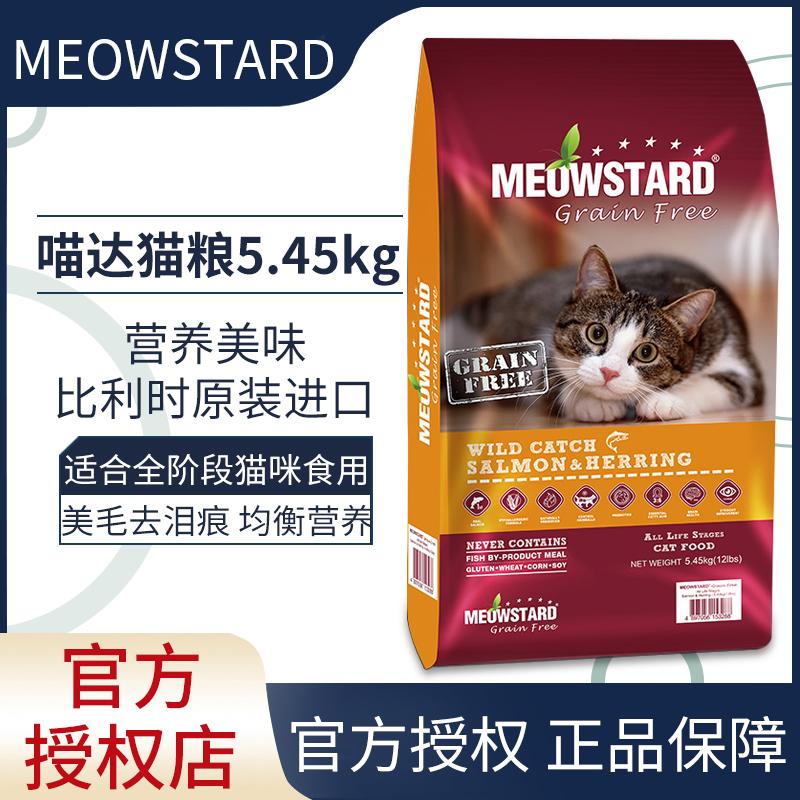 喵达猫粮比利时进口无谷全期三文鱼鲱鱼配方5.45kg英短蓝猫全阶段优惠券
