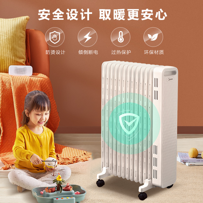 1日0点 Midea 美的 油汀取暖器 HYX22N ¥199包邮 赠送晾衣架+加湿盒