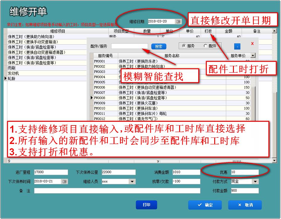 汽配汽修软件库存 店 4S 快修美容 汽车维修理厂 正版汽修管理系统