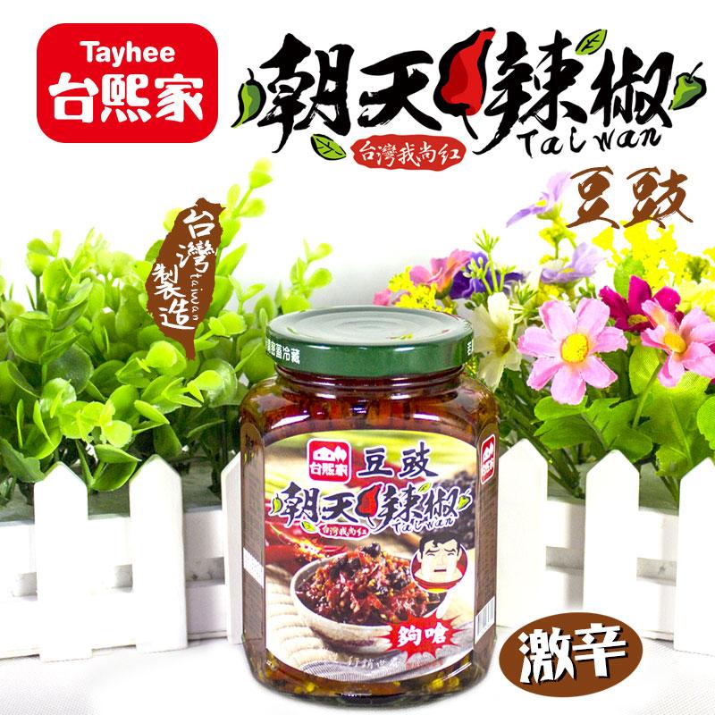 罐装 625g 朝天豆豉辣椒酱 味觉刺激 台熙家朝天辣椒酱 台湾进口